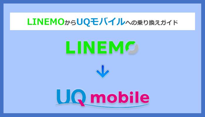 LINEMO(ラインモ)からUQモバイルにMNPで乗り換える全手順と注意点を徹底解説