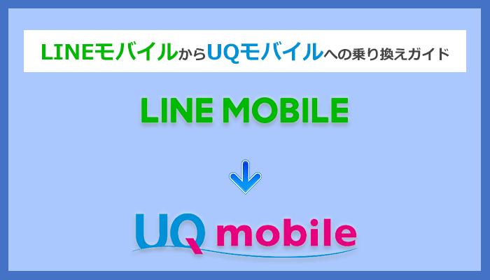 LINEモバイルからUQモバイルにMNPで乗り換える全手順と注意点を解説