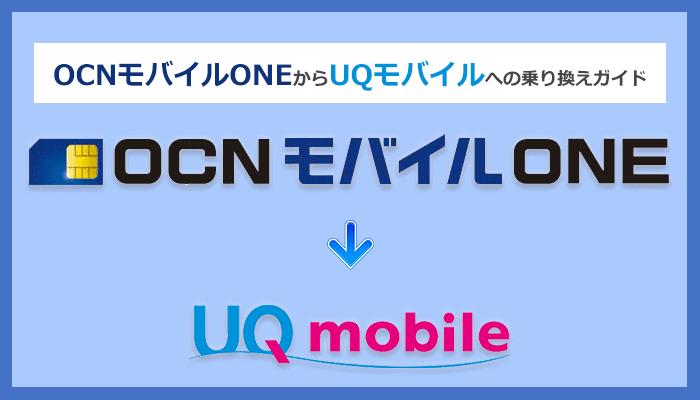 OCNモバイルONEからUQモバイルにMNPで乗り換える全手順と注意点を解説