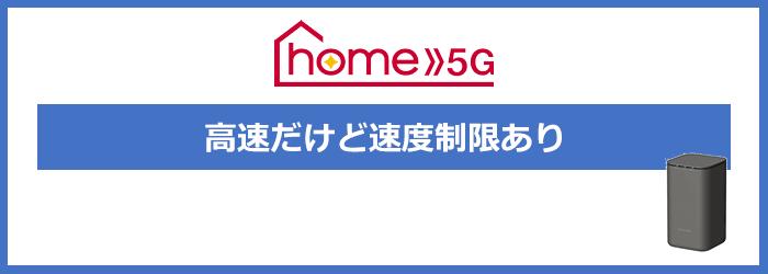 home5Gは使いすぎると速度制限になる