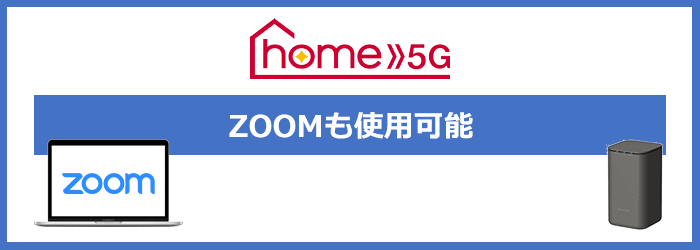 home5GでもZOOMは可能
