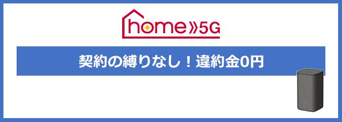 home5Gは契約の縛りなし!違約金も0円