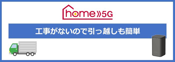 home5Gは引っ越しも簡単