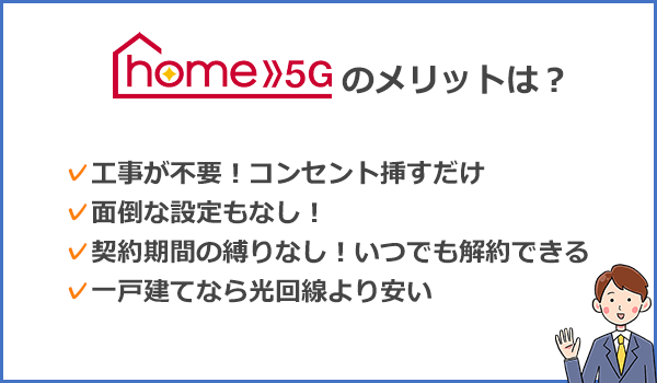 home5Gのメリット