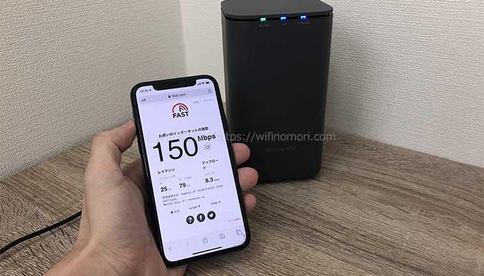 home5Gの通信速度