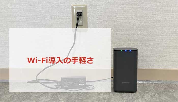 Wi-Fi導入の手間と費用を比較