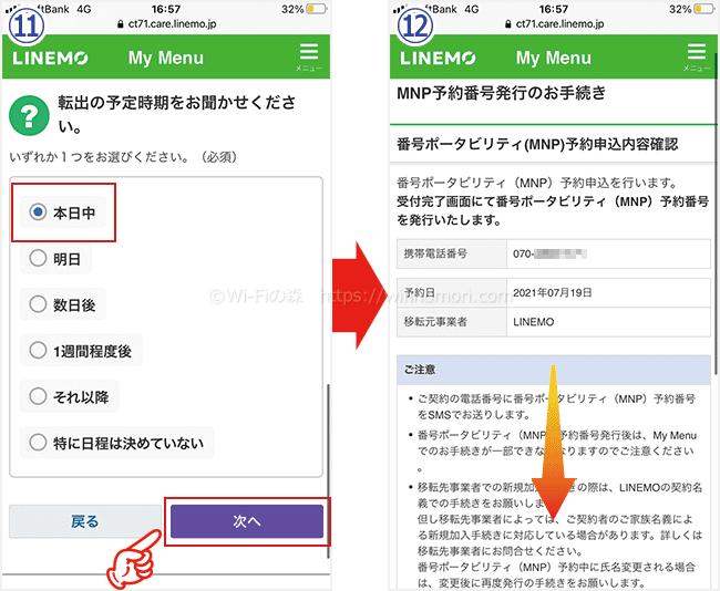 LINEMOのMNP予約番号を発行する手順