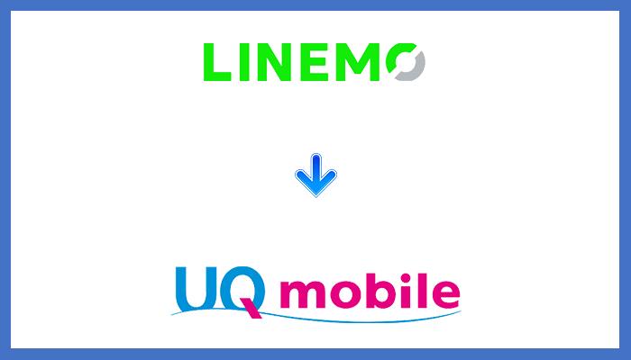 LINEMOからUQモバイルに乗り換える全手順を解説