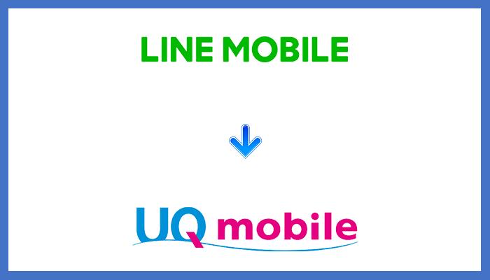 LINEモバイルからUQモバイルに乗り換える全手順