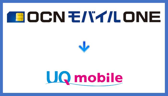 OCNモバイルONEからUQモバイルに乗り換える全手順