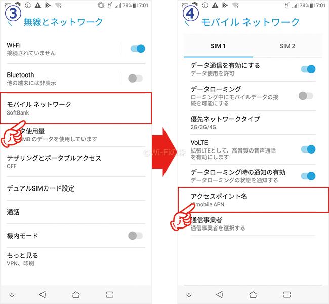 AndroidでワイモバイルのAPN設定を行う手順