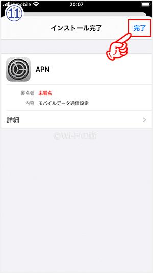 ワイモバイルのAPN設定方法(iPhone)